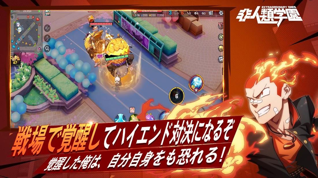 Screenshot 2: 非人學園 日版