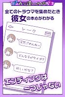 Screenshot 4: 勘違い探し(俺のこと・・・)