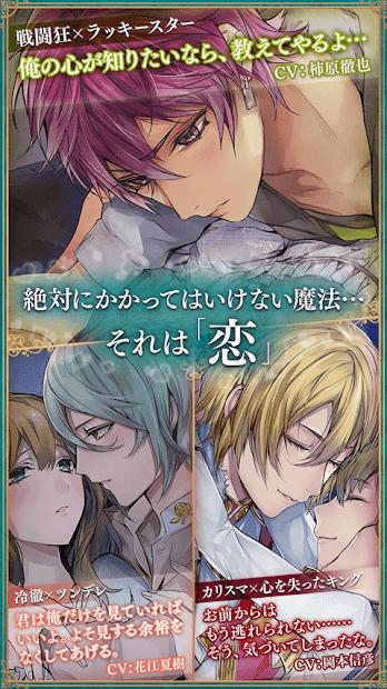 美男革命◆愛麗絲與戀之魔法