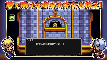 Screenshot 2: エバーダークの時計塔 -短編RPG