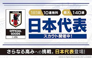 Screenshot 1: サカつくRTW | 日本語版