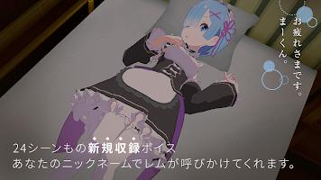 Screenshot 2: 在VR中與雷姆的異世界生活 陪睡篇