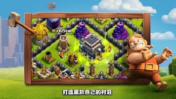 Screenshot 4: 部落衝突 (Clash of Clans)