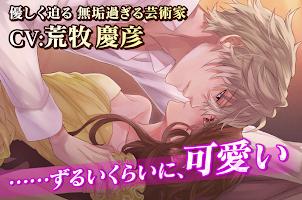 Screenshot 2: 美男吸血鬼 - 偉人的愛戀誘惑 | 日版