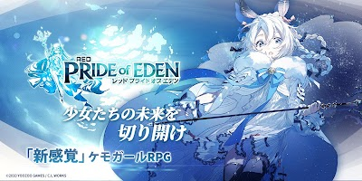 Screenshot 1: Red: Pride of Eden