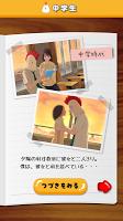Screenshot 3: 雞男的莊絕人生