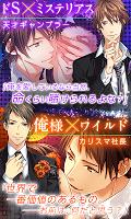 Screenshot 3: LOVE:QUIZ◆恋愛ゲーム