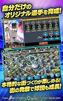 Screenshot 4: 야구츠쿠!!
