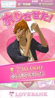 Screenshot 3: 恋愛バンク-女性のお客様はこちらへ-