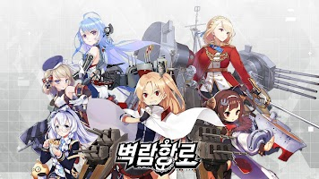 Screenshot 1: Azur Lane (Korea)