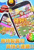 Screenshot 1: 江戶風拼圖!壽司之魂