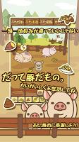 Screenshot 2: 養豬場   日版