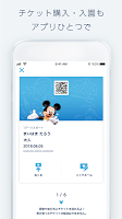 Screenshot 2: 東京迪士尼度假區App