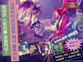 Screenshot 3: SAMURAI SHODOWN M | Coreano