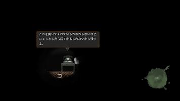 Screenshot 4: 或る孤独なひとり