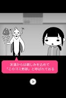 Screenshot 2: ぼっちでニートな物語 -放置ゲーム-