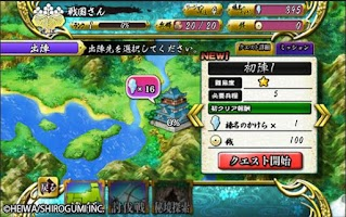 Screenshot 4: 戰國乙女~天下無敵的少女戰鬥~