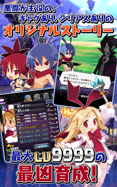 Download] Disgaea RPG - QooApp Game Store