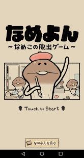 逃出菇菇四格漫畫