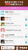Screenshot 2: 要回覆我喔! (情人節版) | 日文版