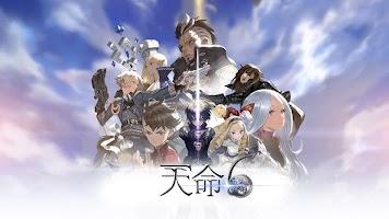 Screenshot 1: 天命6