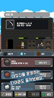 Screenshot 4: 슈퍼 마이너 : 광부 키우기
