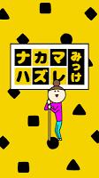 Screenshot 1: ナカマハズレみっけ!-間違い探し 無料パズルゲーム-