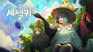 Screenshot 1: 새젤귀 (새가 제일 귀여워) - 새 키우기