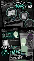 Screenshot 3: 犯人就是我。~露天溫泉篇~