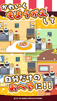 Screenshot 3: Touch  Gudetama S