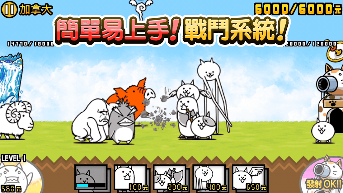 Download] Battle Cats - QooApp Game Store