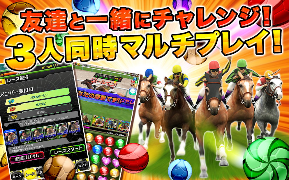 Screenshot 3: Puzzle Derby