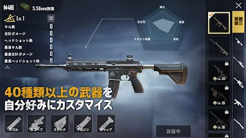 Screenshot 2: PUBG MOBILE | 日韓語版