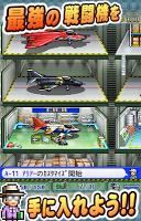 Screenshot 4: 青空飛行隊