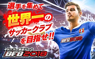 Screenshot 1: サッカーゲーム - BFB 2018