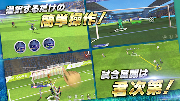 Screenshot 4: Ultimate Football Club (Japan)