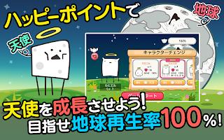 Screenshot 3: オレたち救世主!