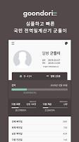 Screenshot 1: 군돌이