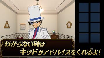 Screenshot 4: 怪盜基德 尋寶遊戲