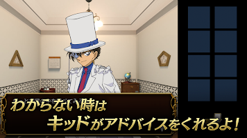 Screenshot 4: [Detective Conan] Kaito Kuroba: Treasure Hunt