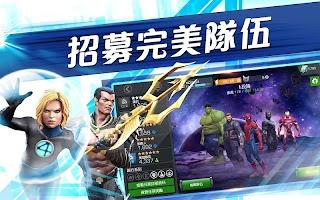 Screenshot 1: MARVEL: 超級爭霸戰
