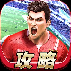 Icon: 創造球會日本版攻略