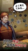 Screenshot 3: 一番偵探社