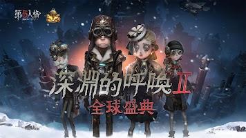 Screenshot 1: 第五人格(國際版)