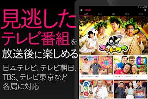 Screenshot 4: 免費動畫 GYAO!