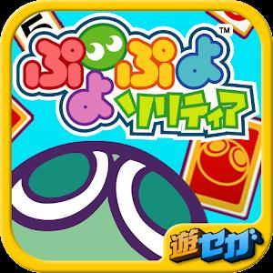Icon: ぷよぷよソリティア ★遊び放題!セガプラス