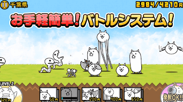 Screenshot 2: The Battle Cats | Japanese
