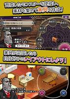 Screenshot 3: わグルま!!