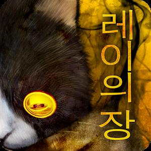 Icon: 咒巢 -零之章-(韓版)