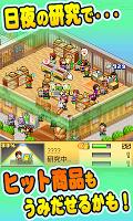 Screenshot 4: 夢想商店街 SP